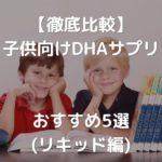 子供向けDHAサプリ(リキッド)