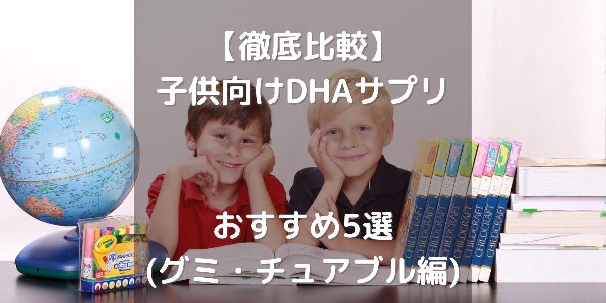 DHA比較子供用